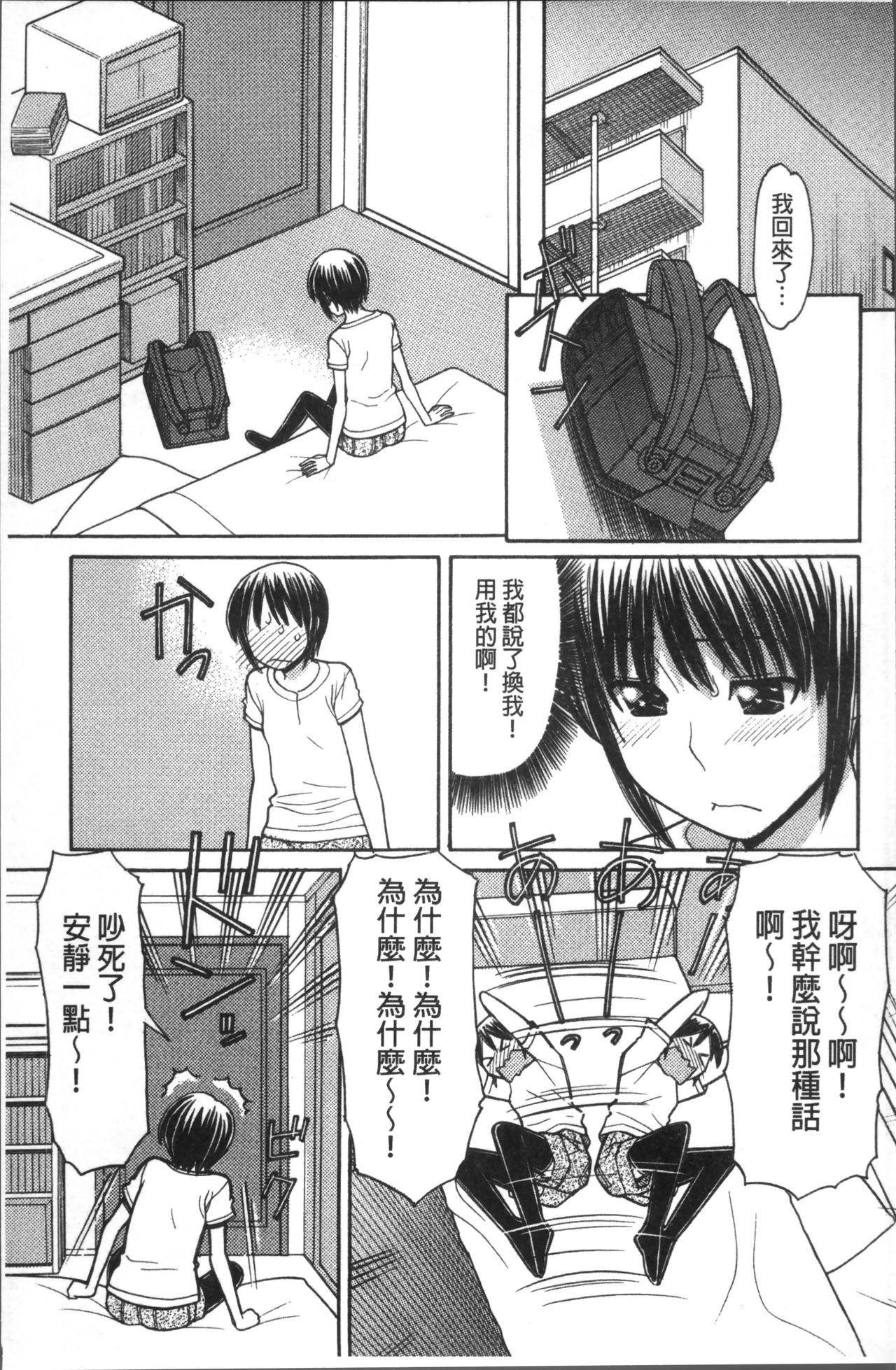 [Tanaka-Ex] Onii-chan wa Mangaka-san! [Chinese] 75