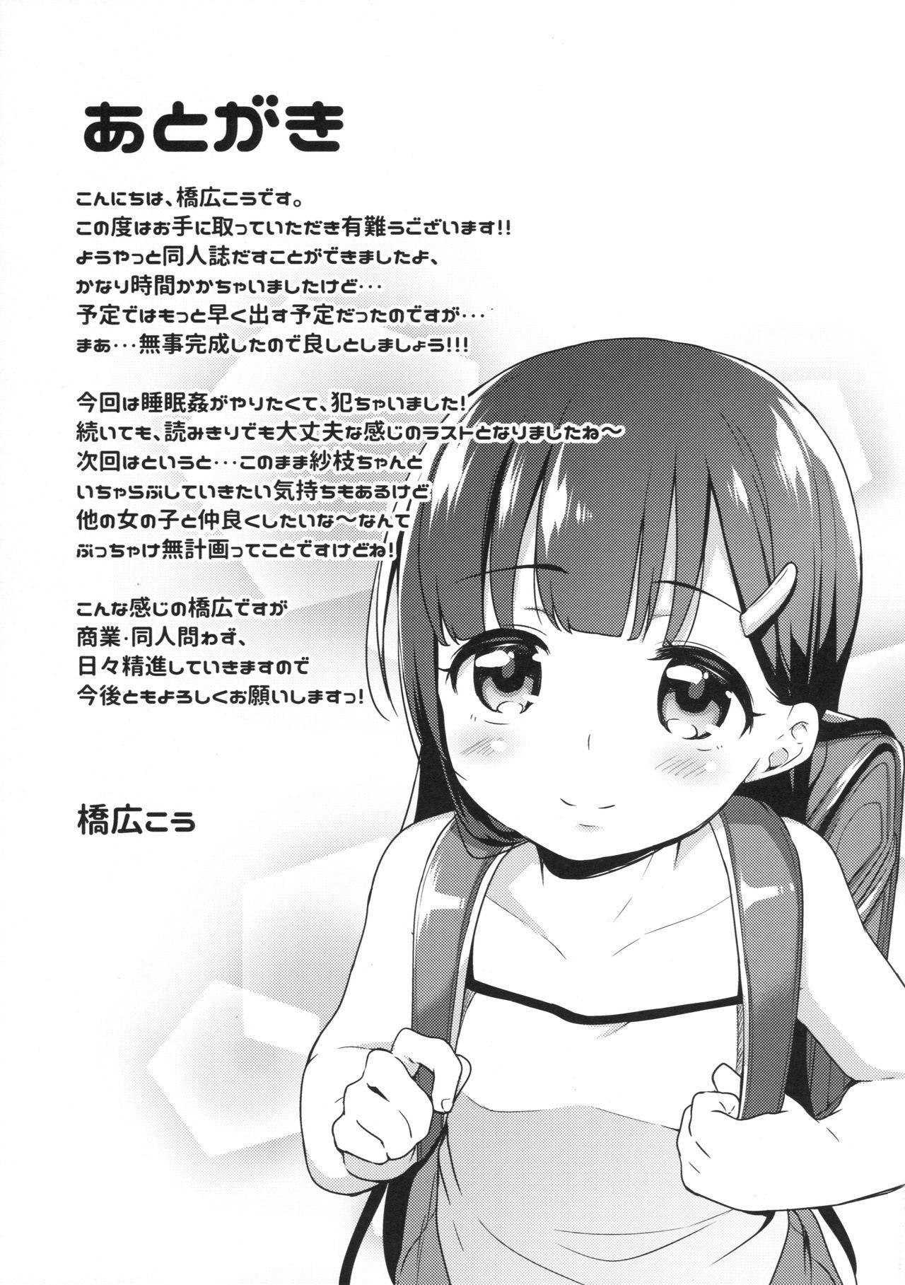 Sae-chan no Hatsutaiken 23