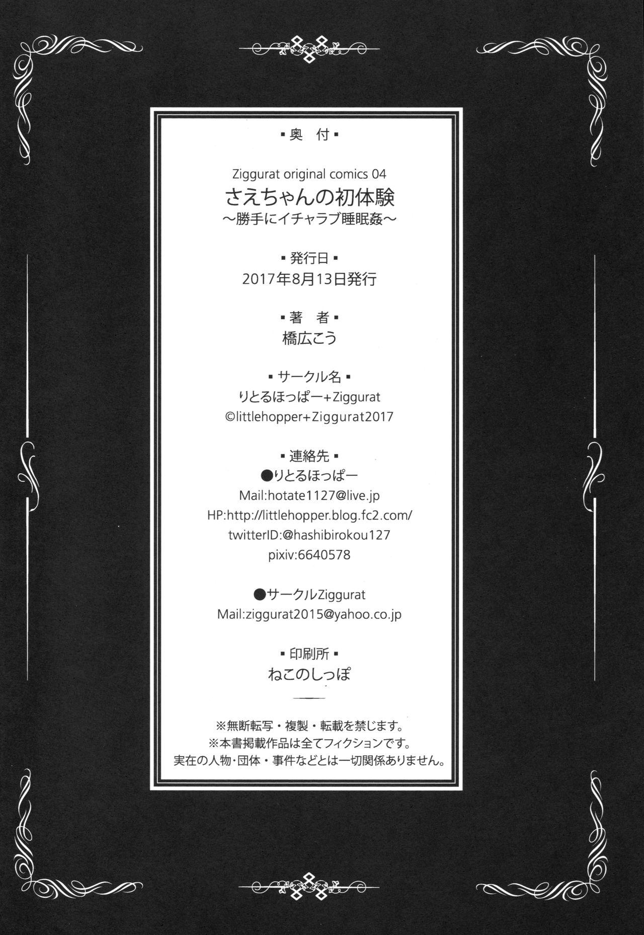 Sae-chan no Hatsutaiken 24