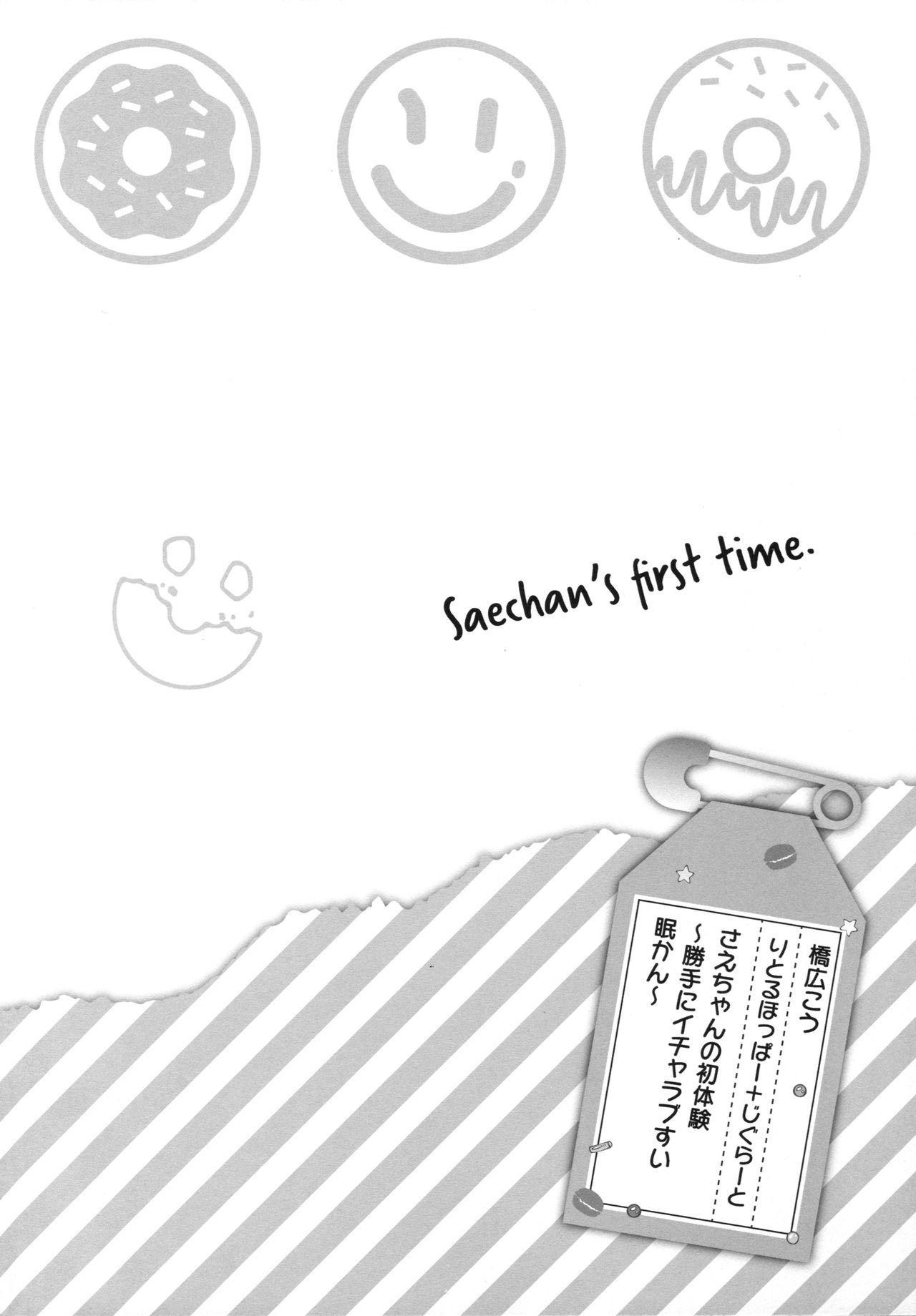 Sae-chan no Hatsutaiken 2