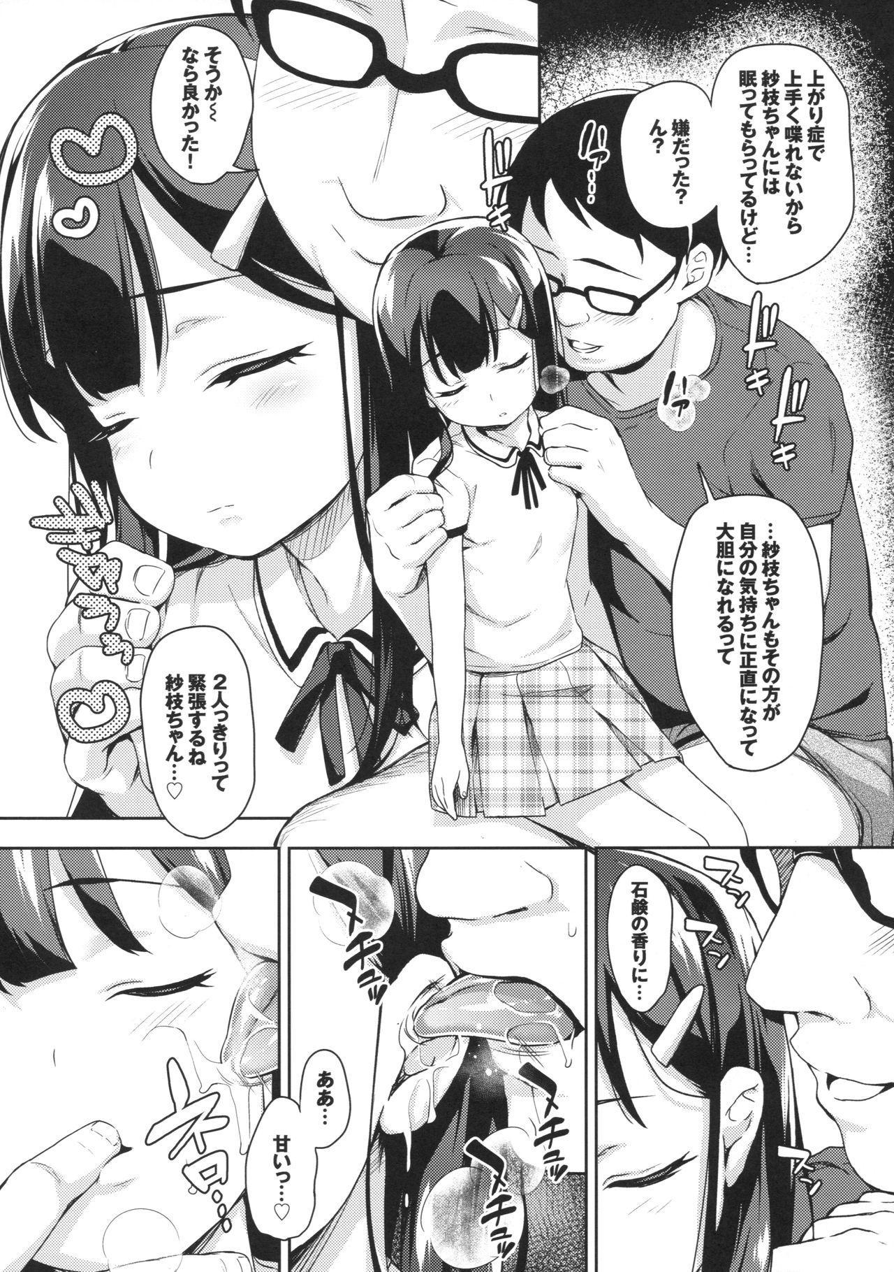 Sae-chan no Hatsutaiken 5