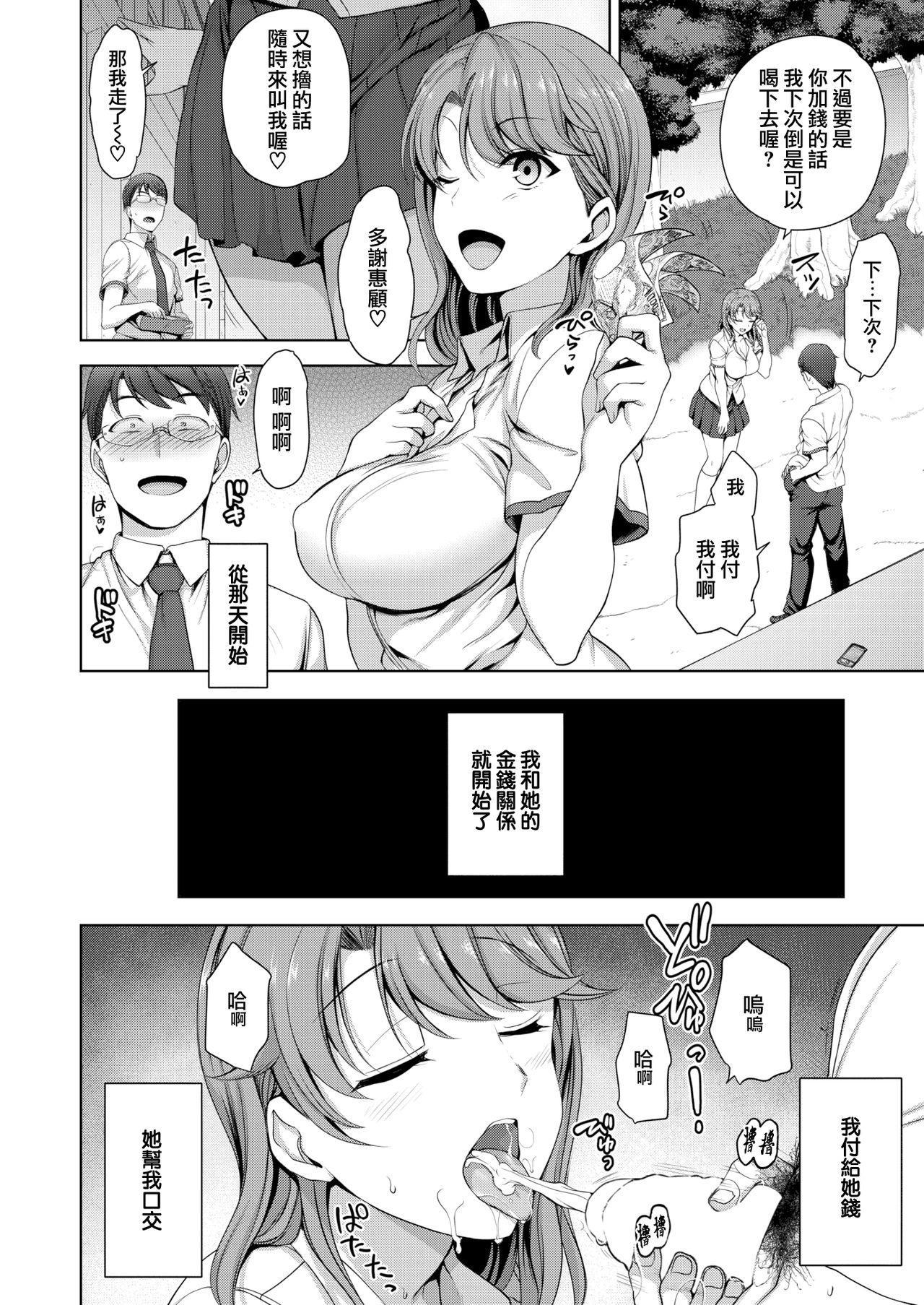 Atashi Ni Kakkin Shite Minai? 10