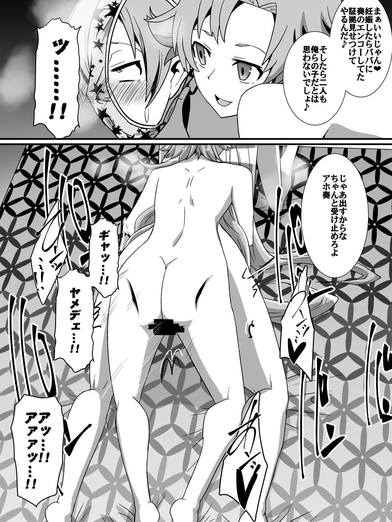 Net ni Hisomu Kikensei 2 9