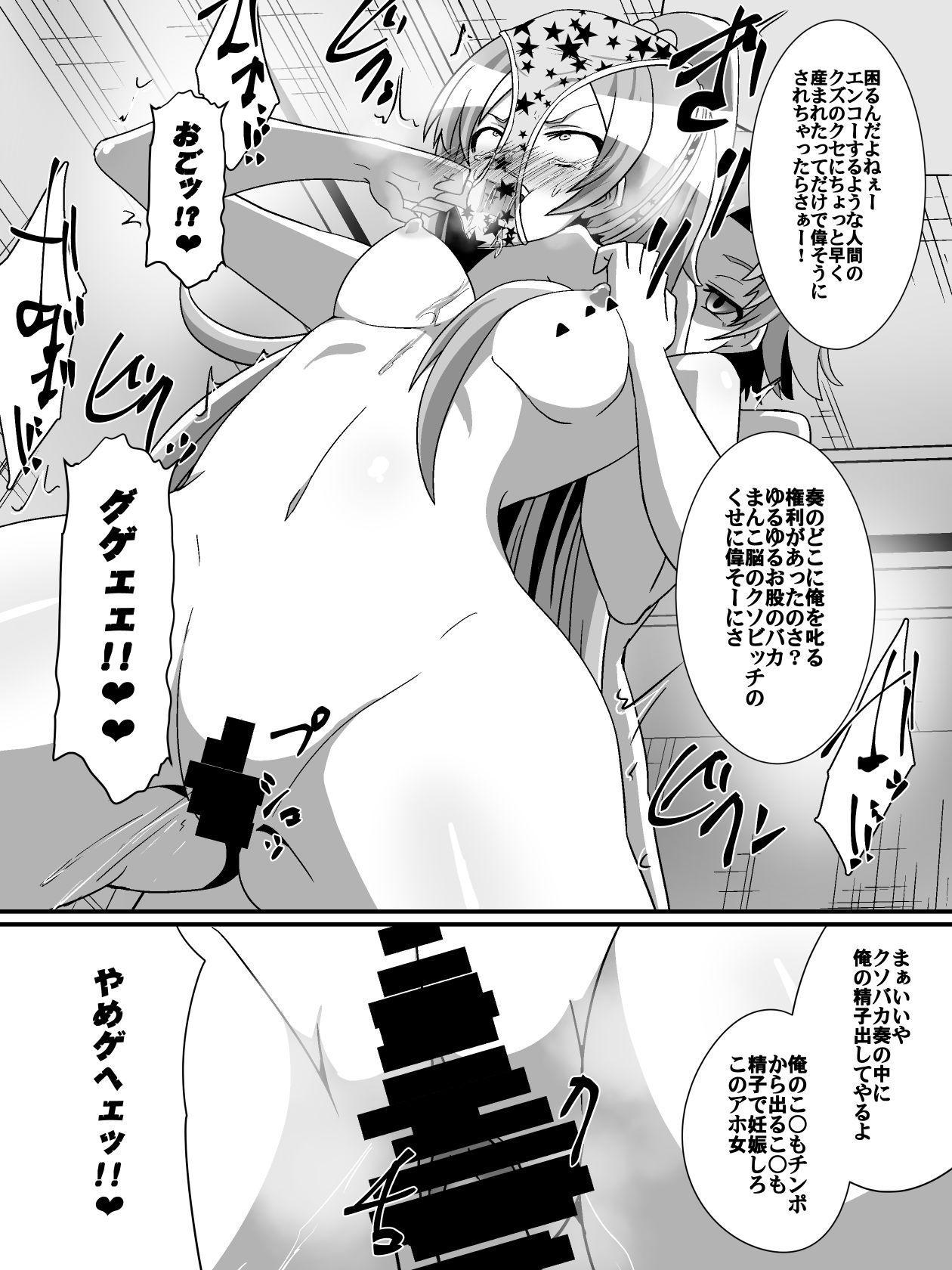 Net ni Hisomu Kikensei 2 8