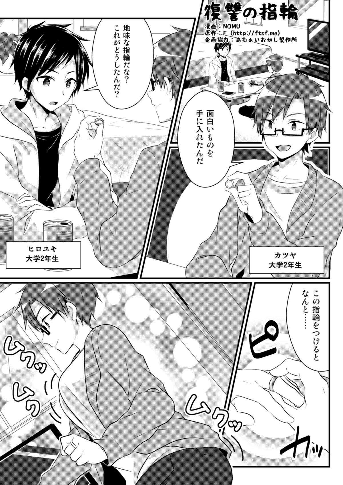 Fukushuu no Yubiwa 0