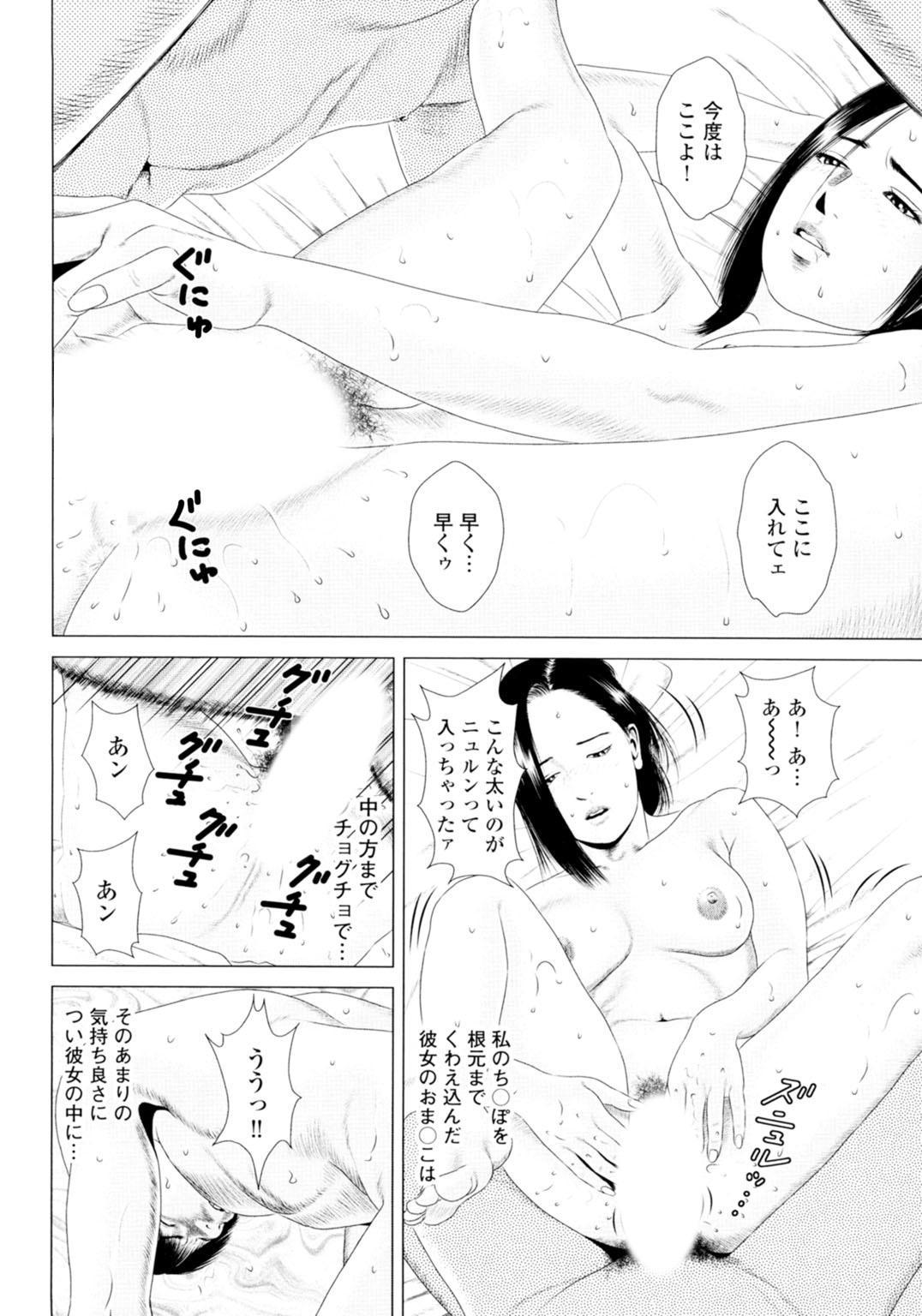 Mofuku o Nugasete... 57