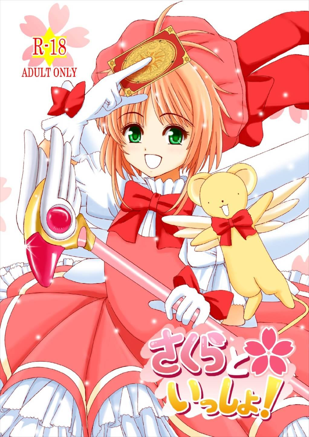 Sakura to Issho! 0