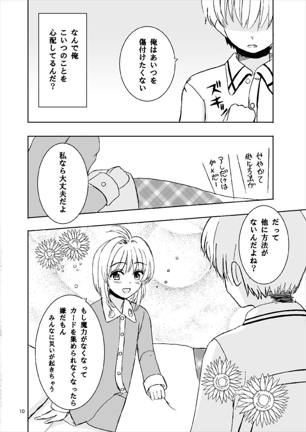 Sakura to Issho! 9