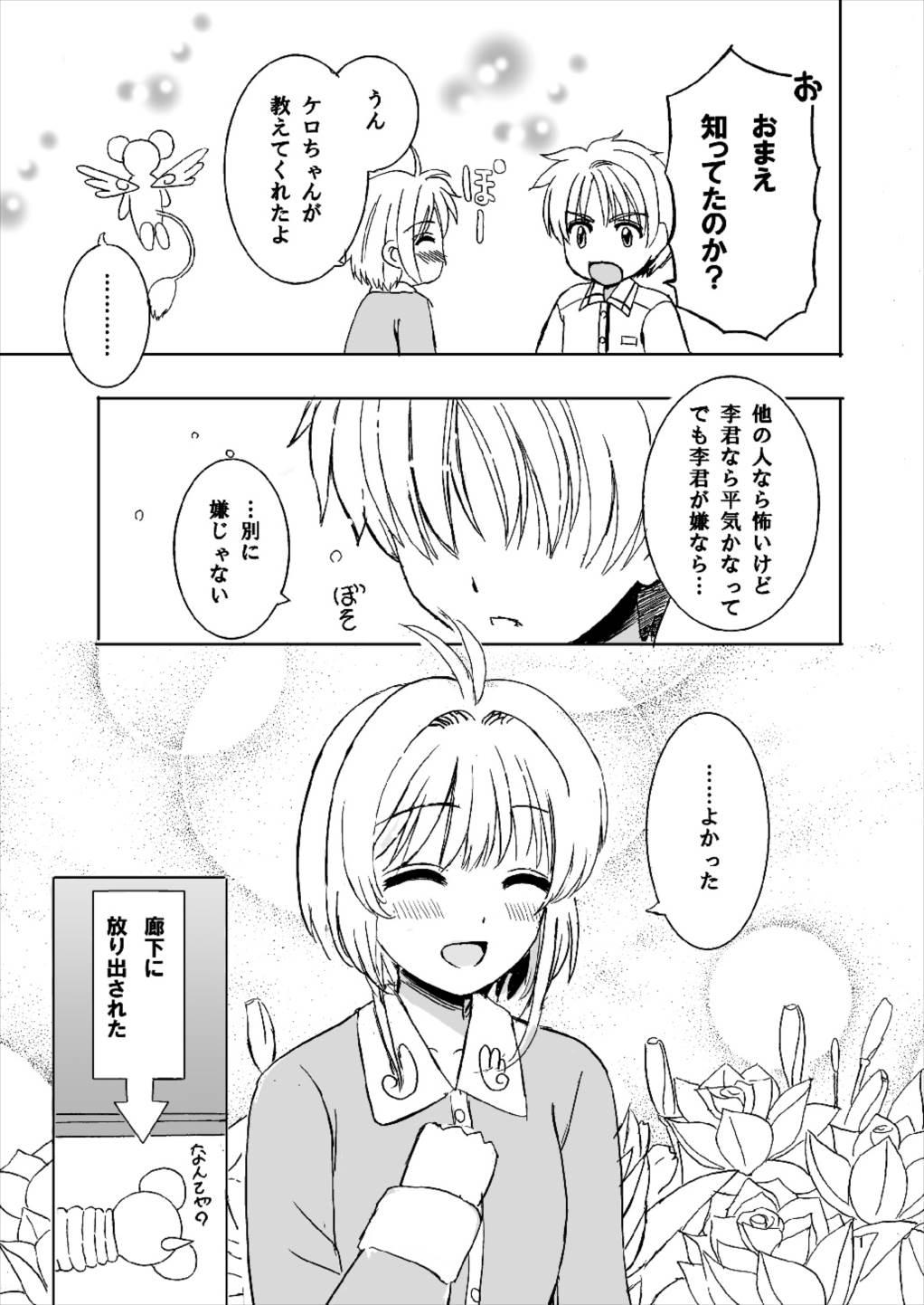 Sakura to Issho! 10