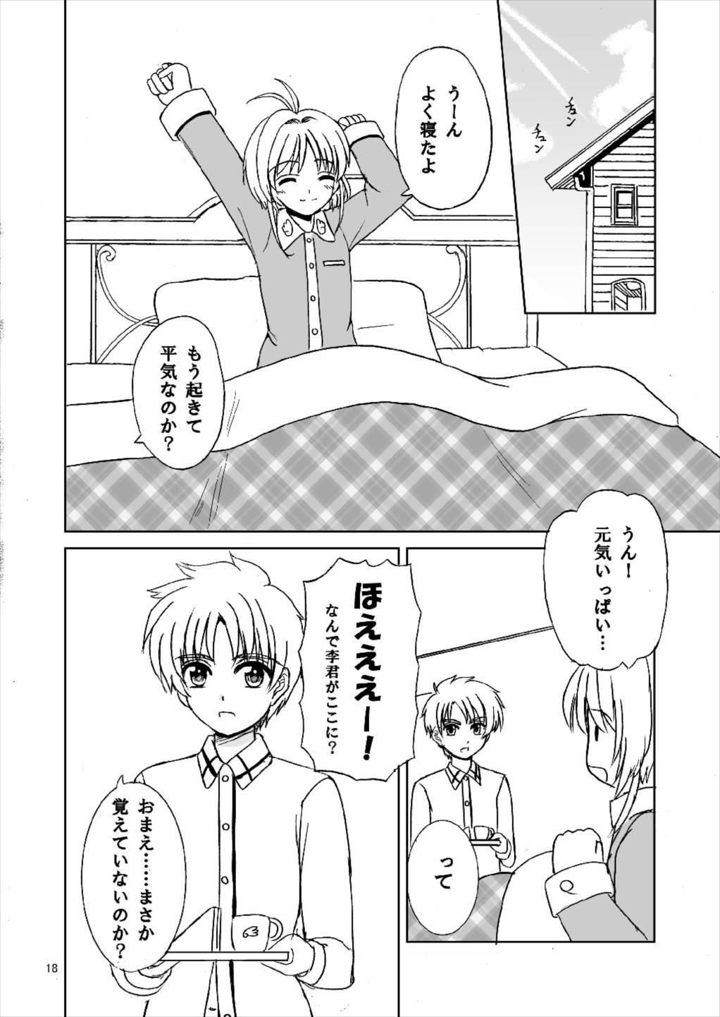 Sakura to Issho! 17