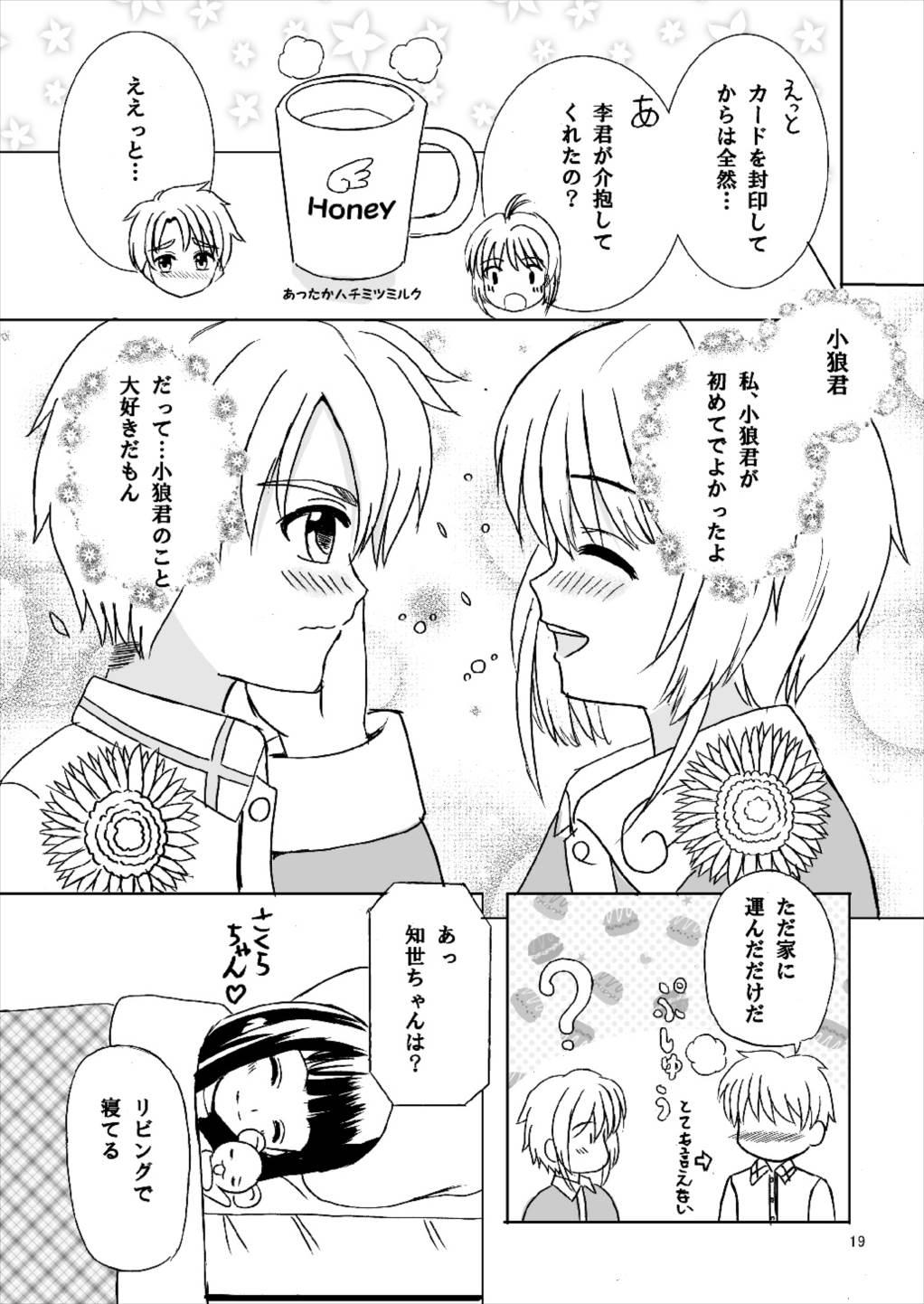 Sakura to Issho! 18
