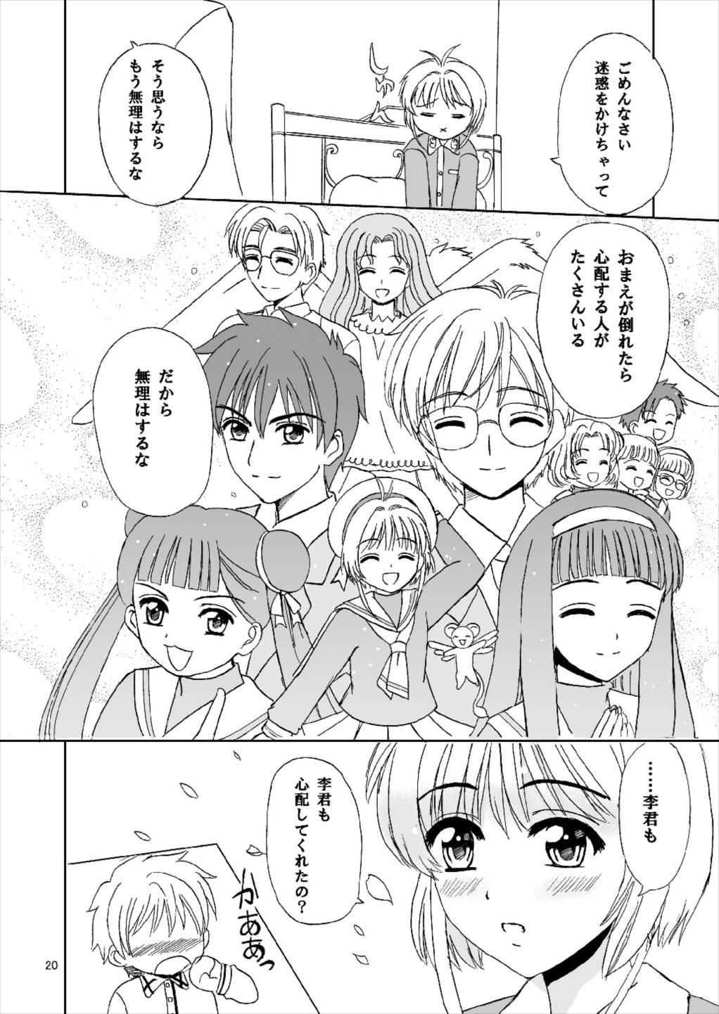 Sakura to Issho! 19