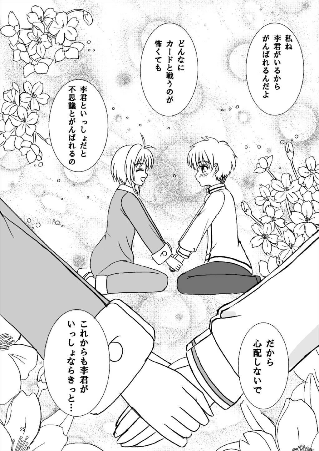 Sakura to Issho! 21
