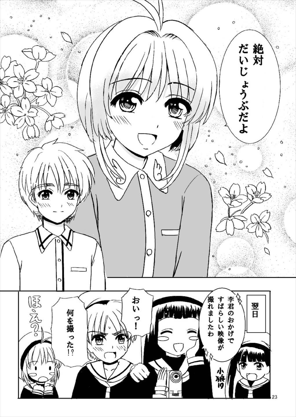 Sakura to Issho! 22