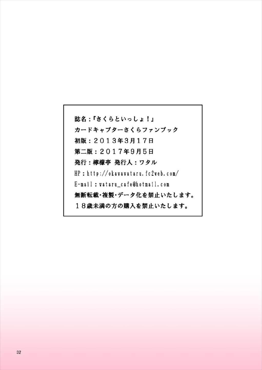 Sakura to Issho! 31