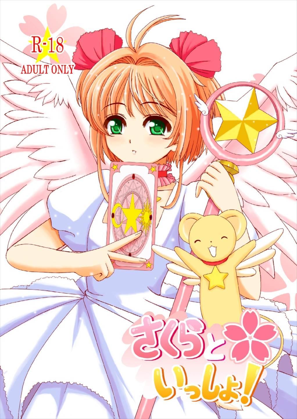 Sakura to Issho! 33