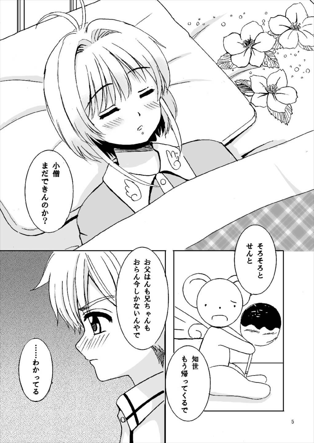 Sakura to Issho! 4