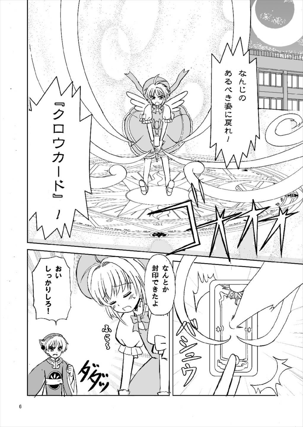 Sakura to Issho! 5