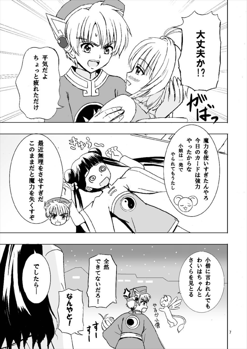 Sakura to Issho! 6