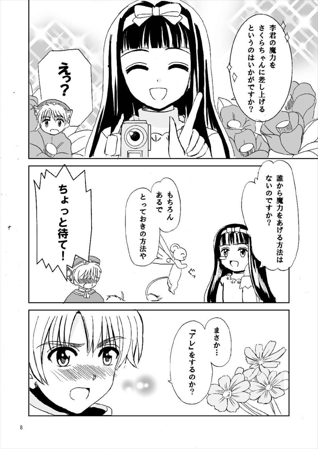 Sakura to Issho! 7