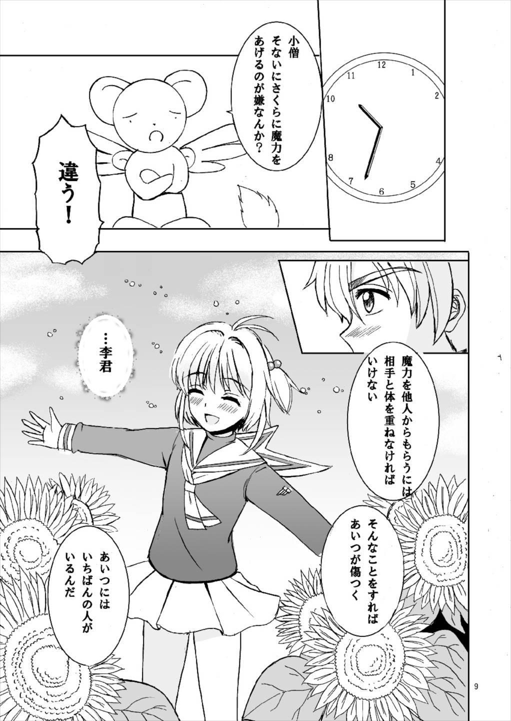 Sakura to Issho! 8