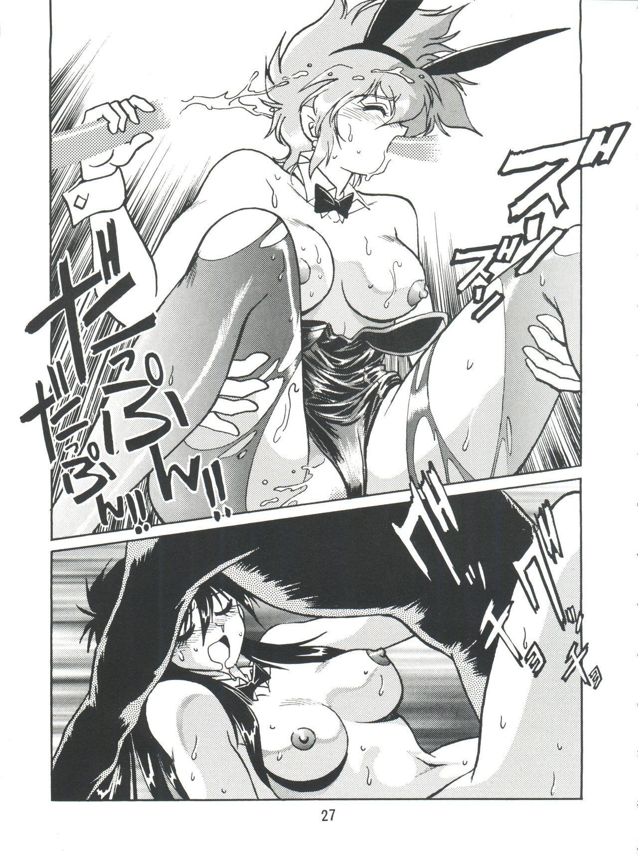 Imasara Dirty Pair Vol.1 25