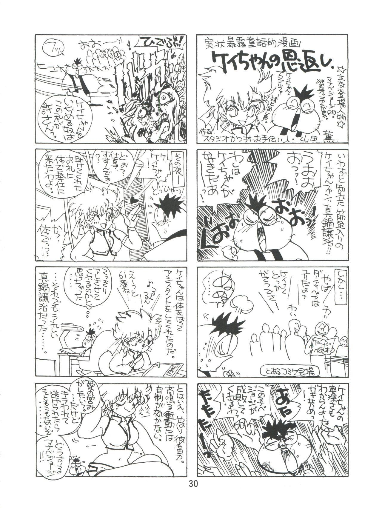 Imasara Dirty Pair Vol.1 28