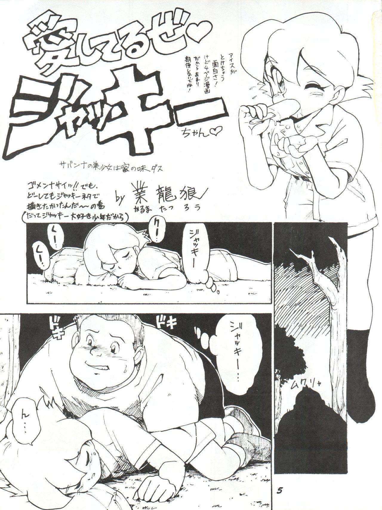Kaniku 4