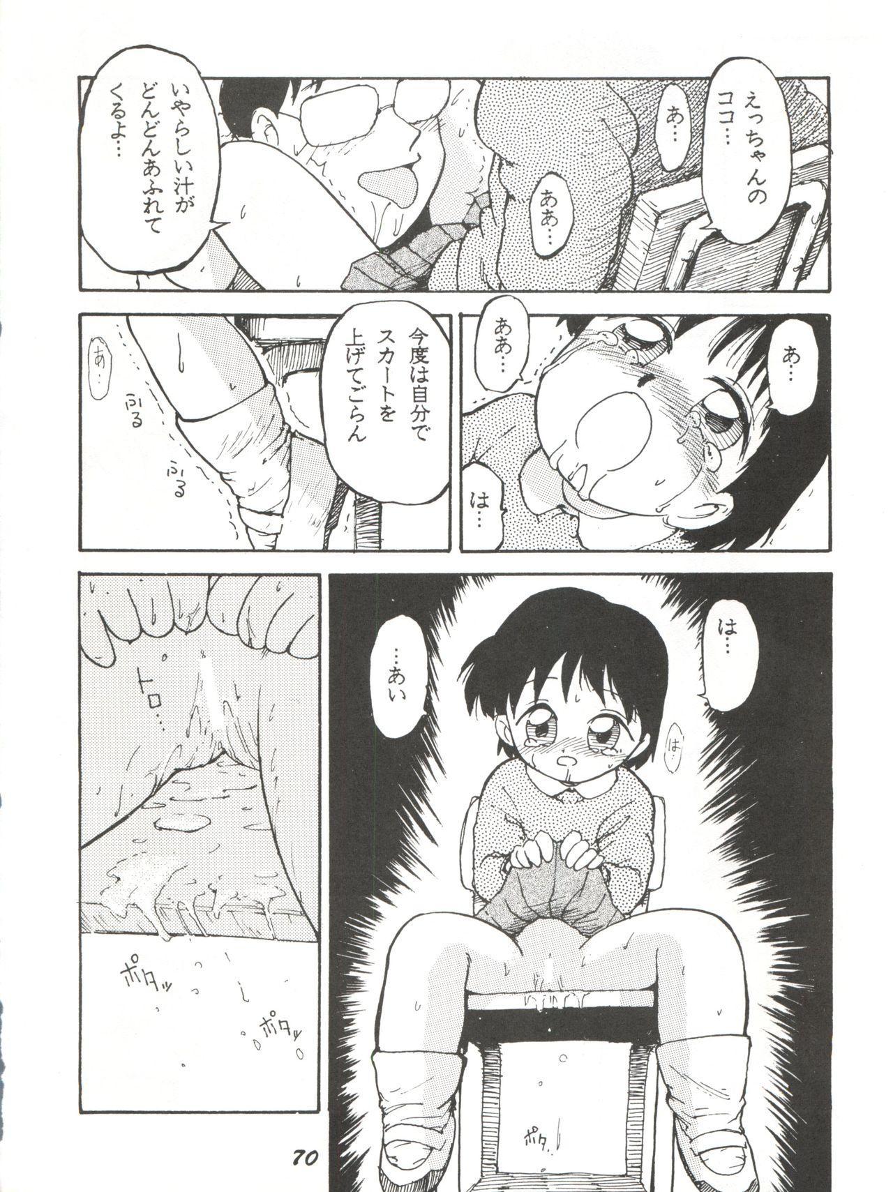 Kaniku 69