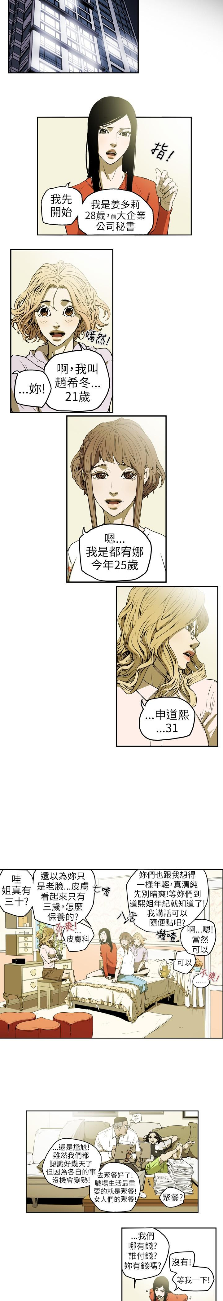 Honey trap 甜蜜陷阱 ch.8-13 39