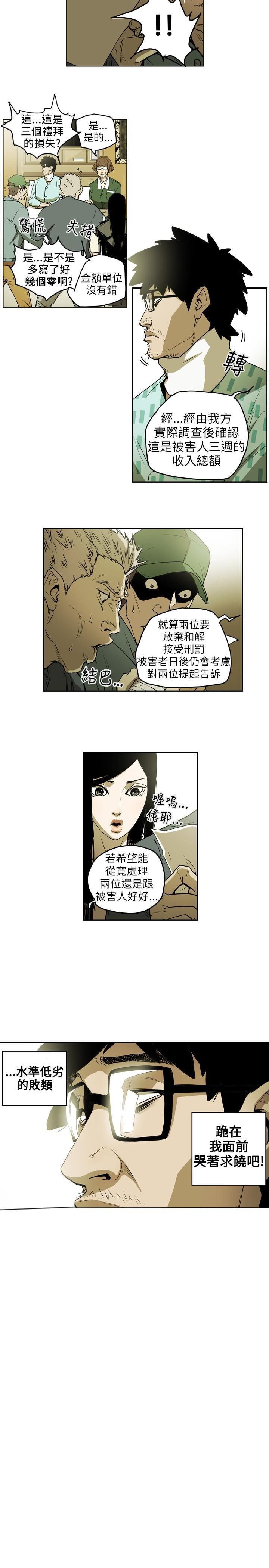 Honey trap 甜蜜陷阱 ch.8-13 58