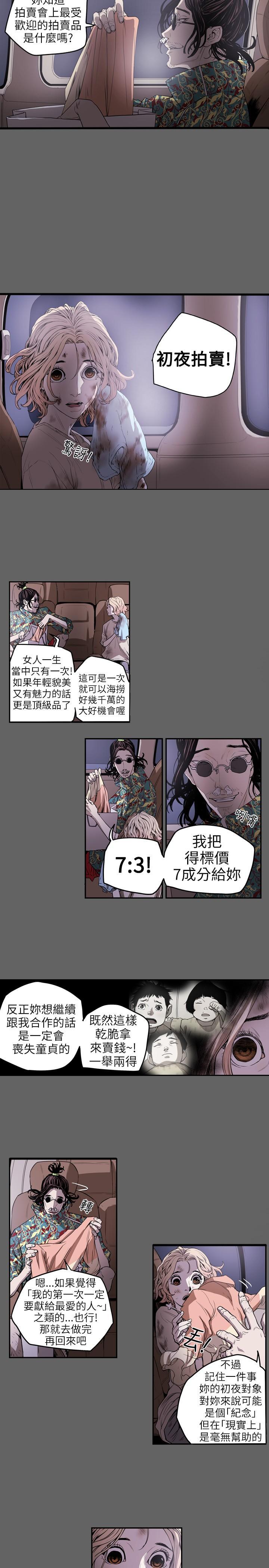 Honey trap 甜蜜陷阱 ch.8-13 5