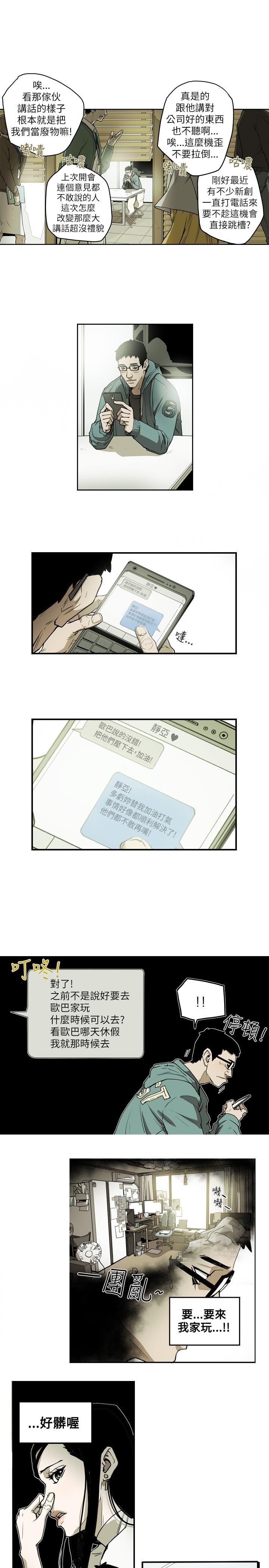 Honey trap 甜蜜陷阱 ch.8-13 78