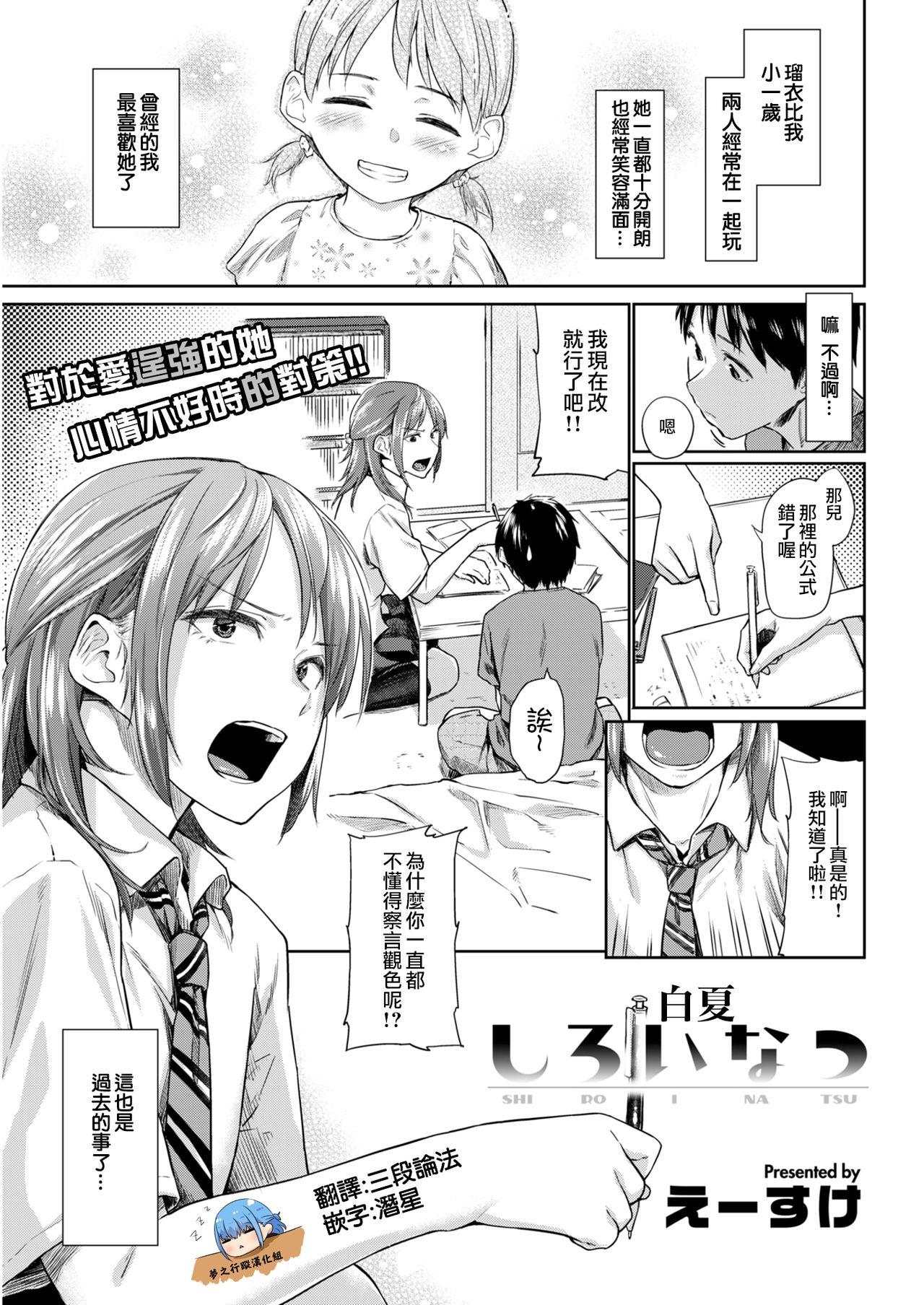 Shiroi Natsu   白夏 0