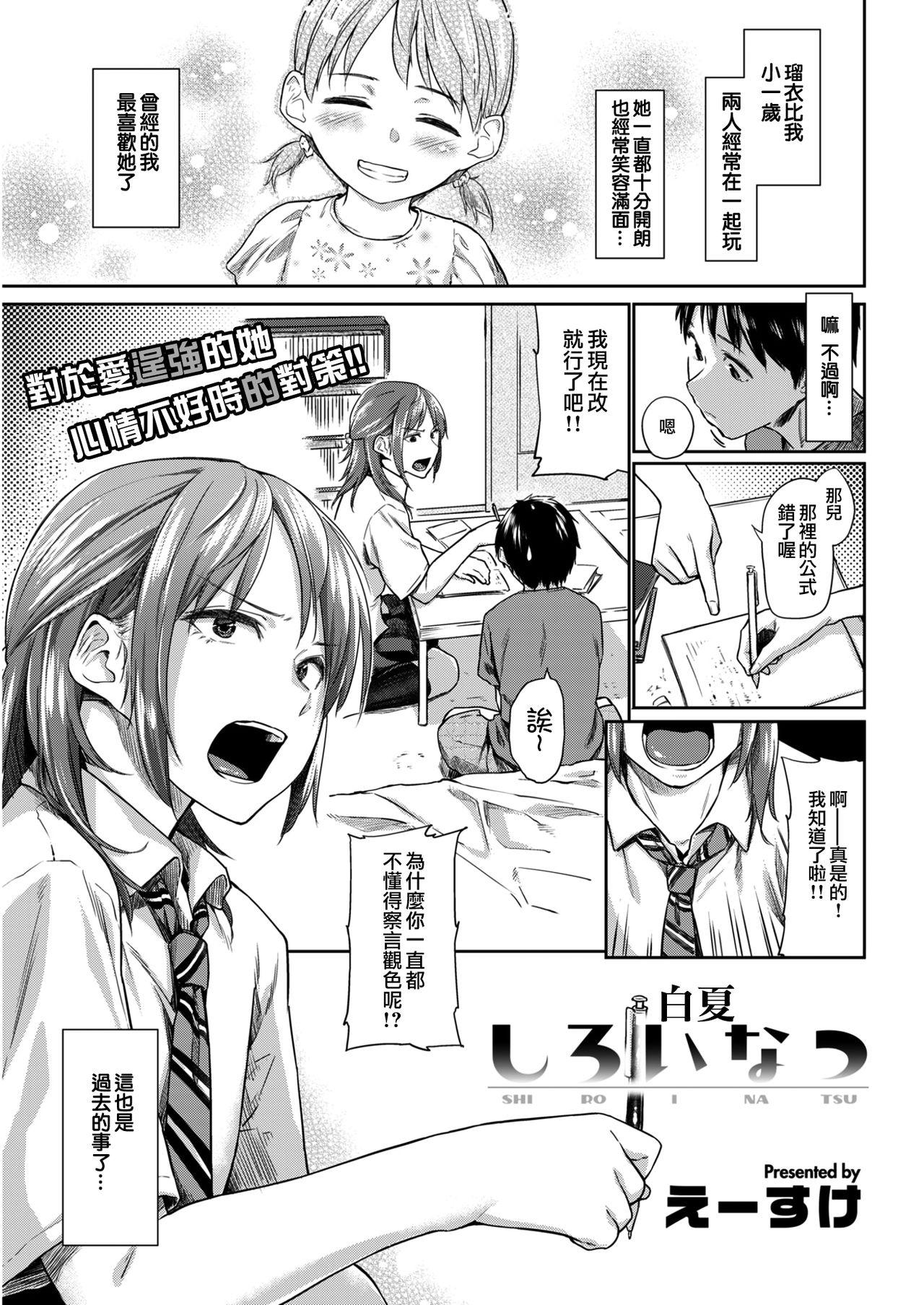 Shiroi Natsu   白夏 1
