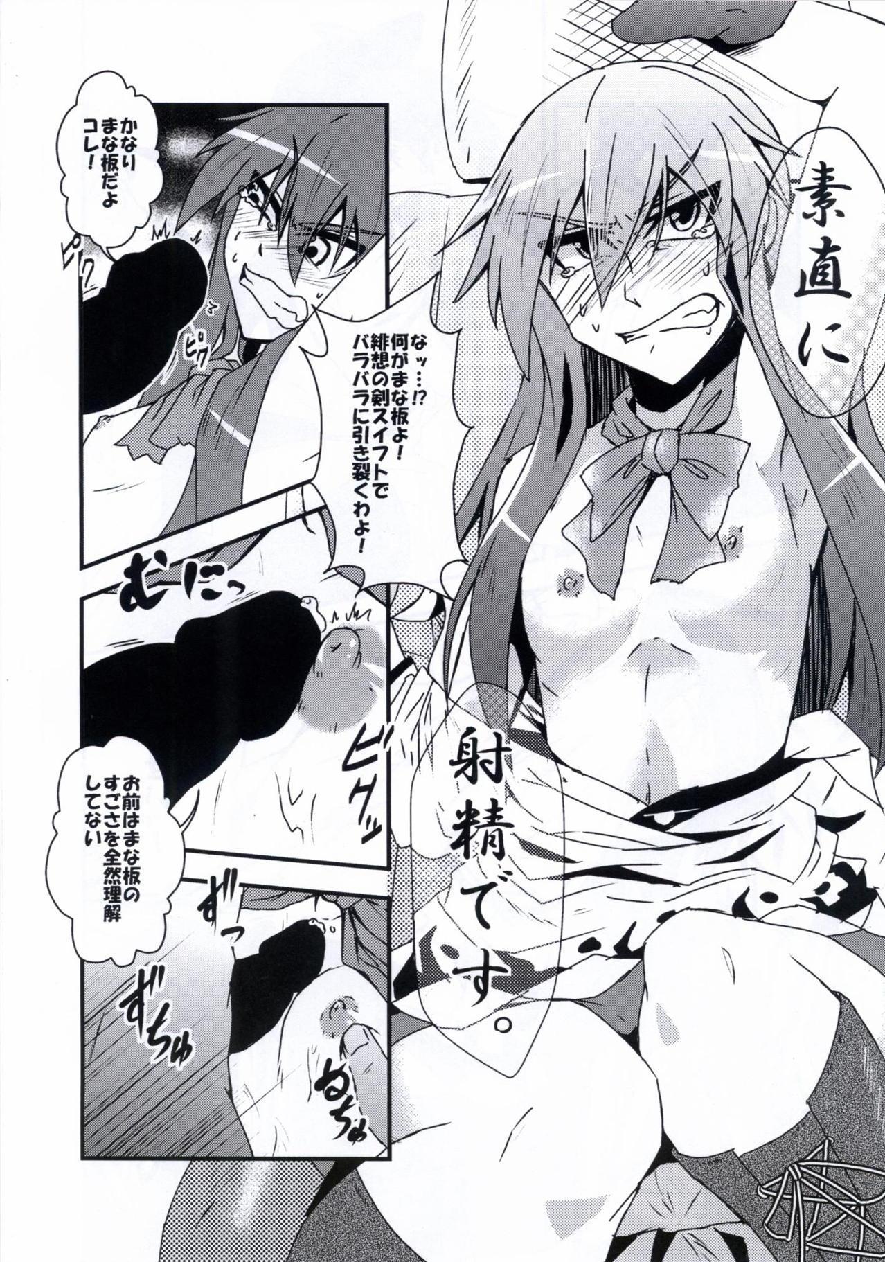 Tenshi Sukebe shiyou ya! 12