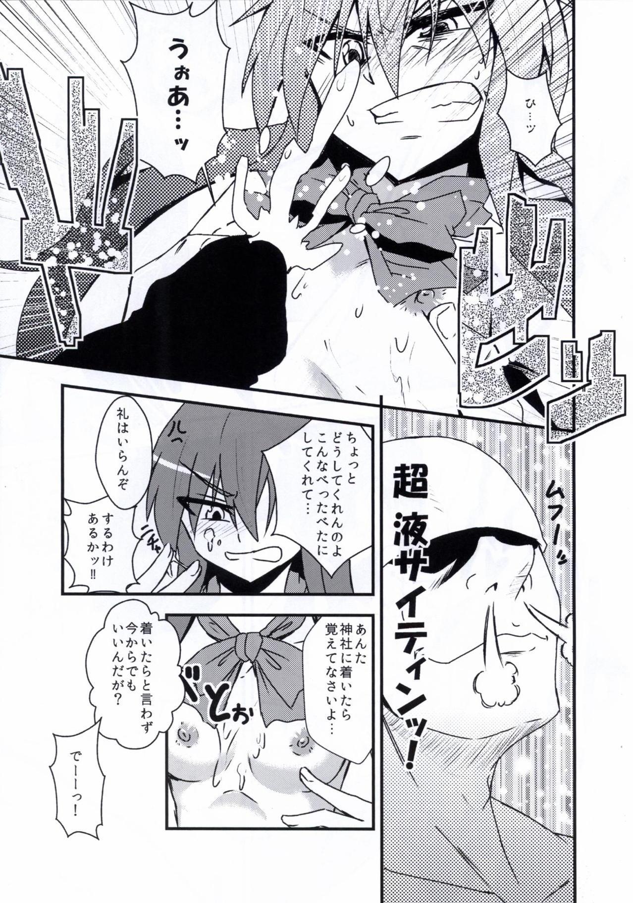 Tenshi Sukebe shiyou ya! 13