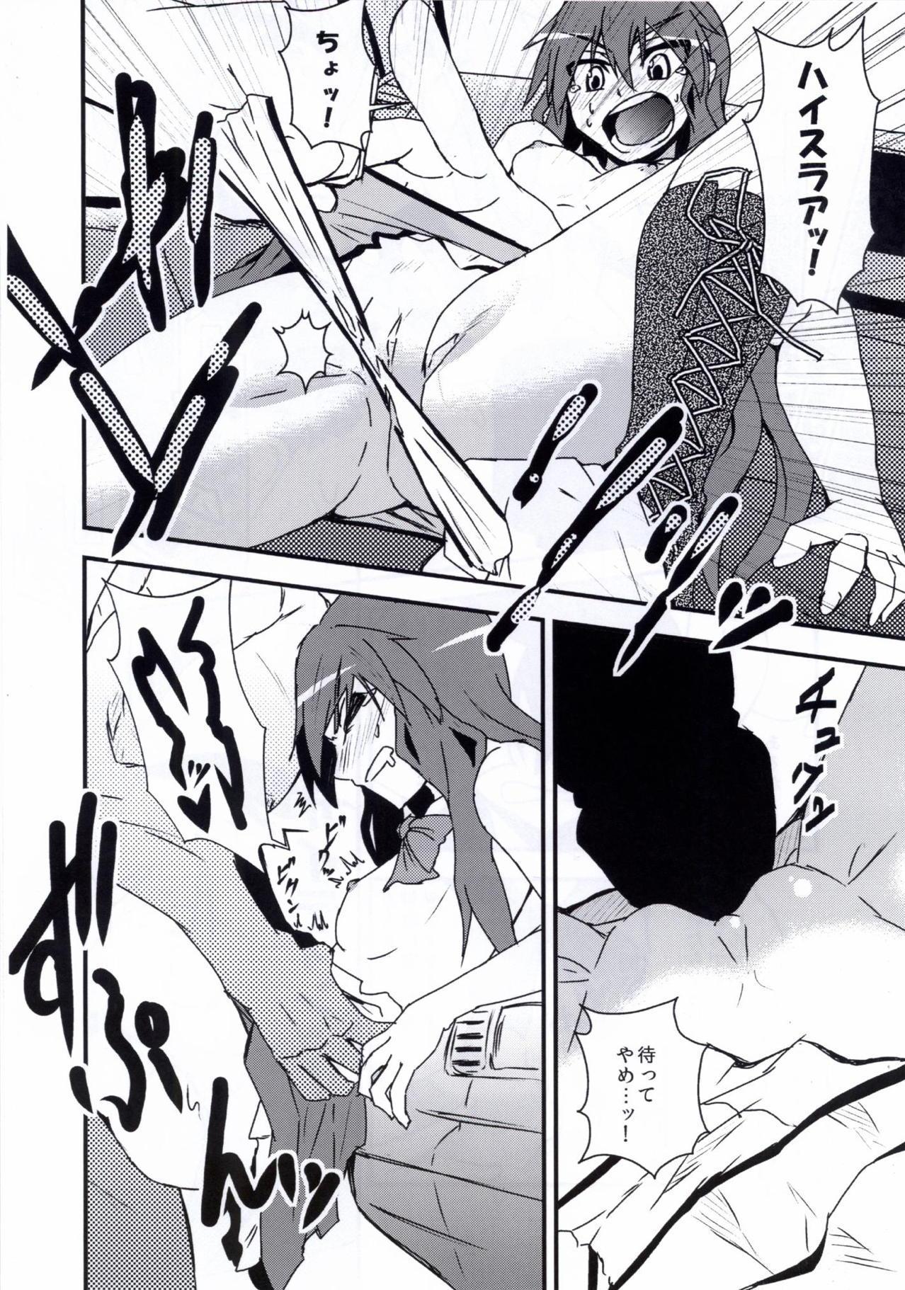 Tenshi Sukebe shiyou ya! 14
