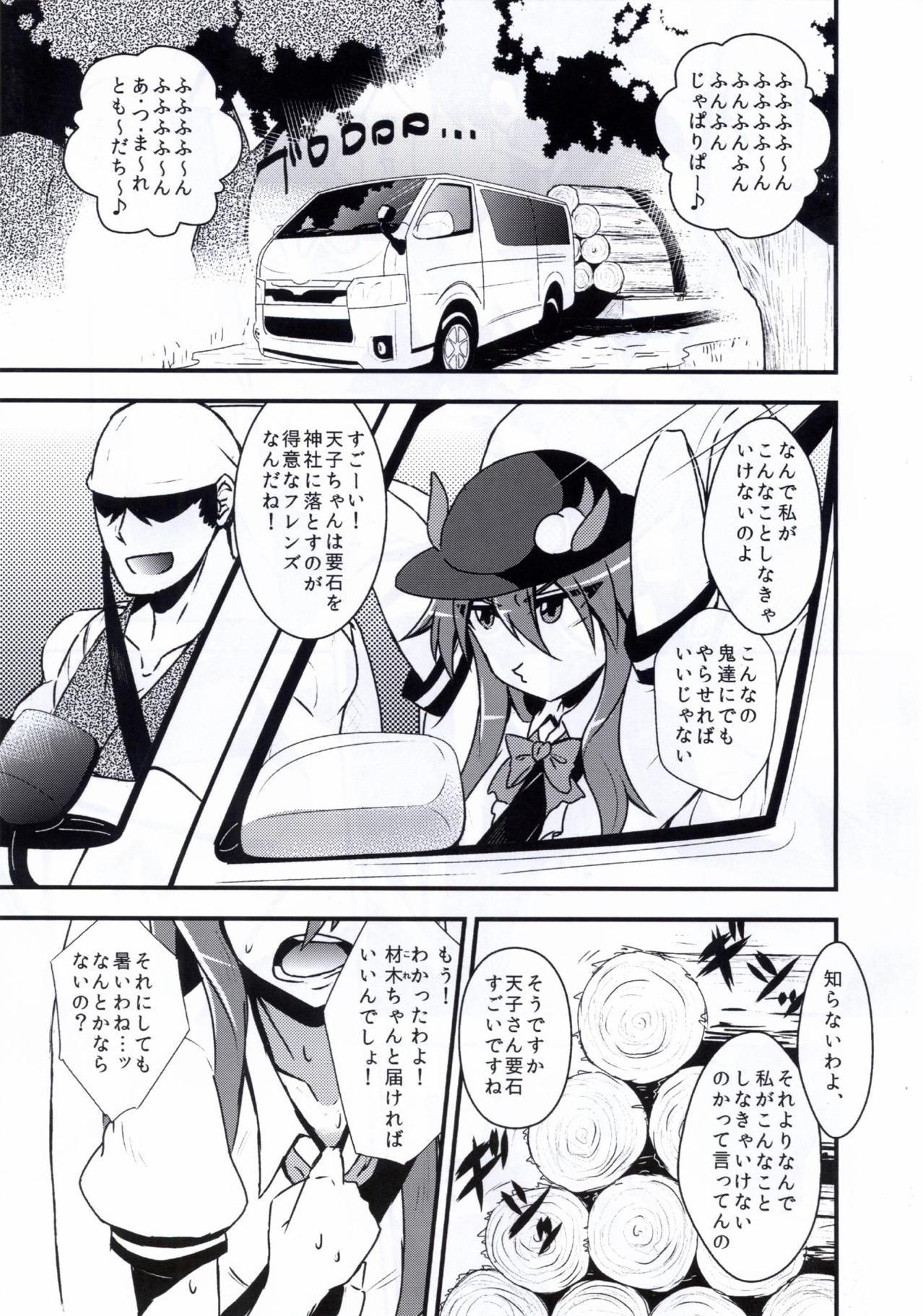 Tenshi Sukebe shiyou ya! 3
