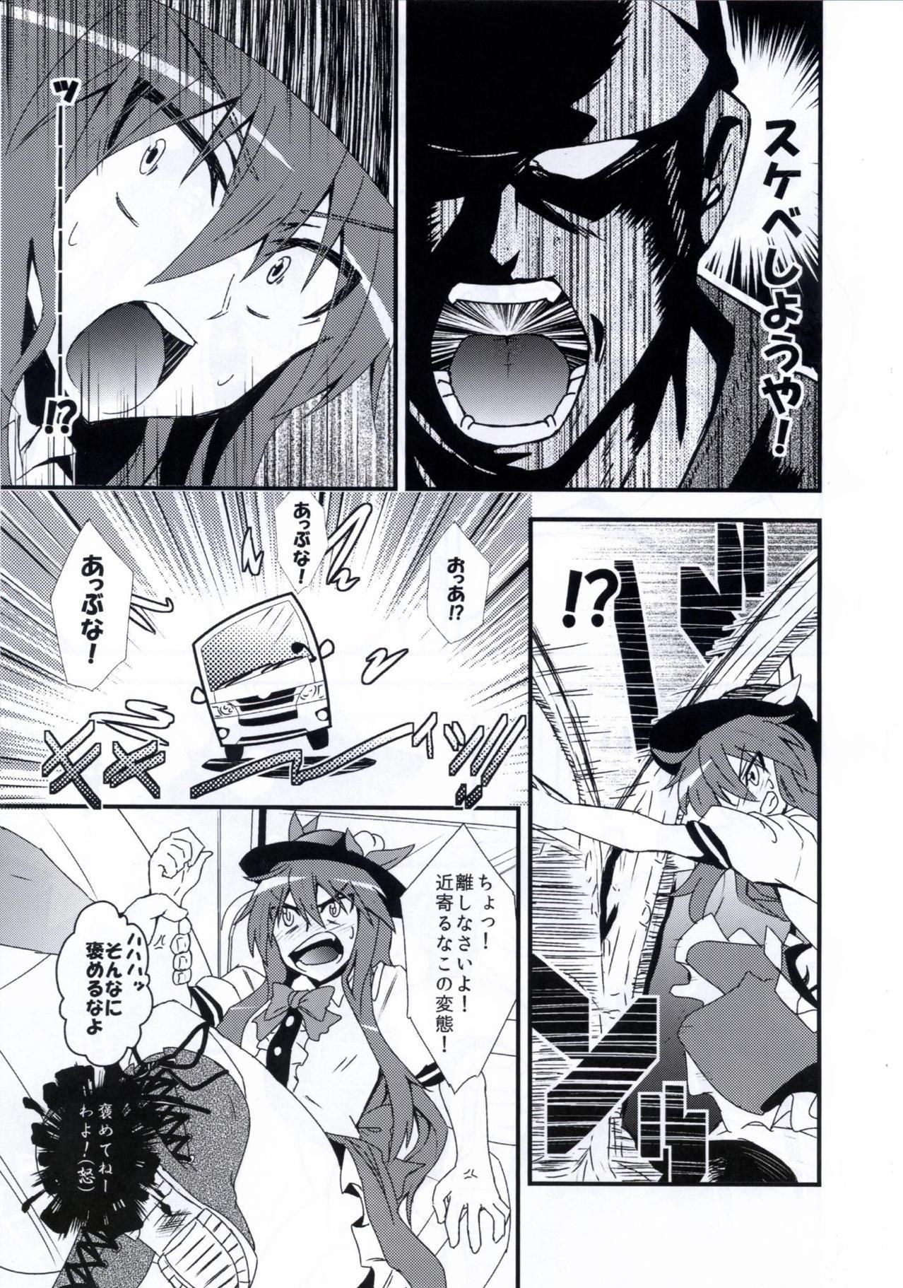 Tenshi Sukebe shiyou ya! 5