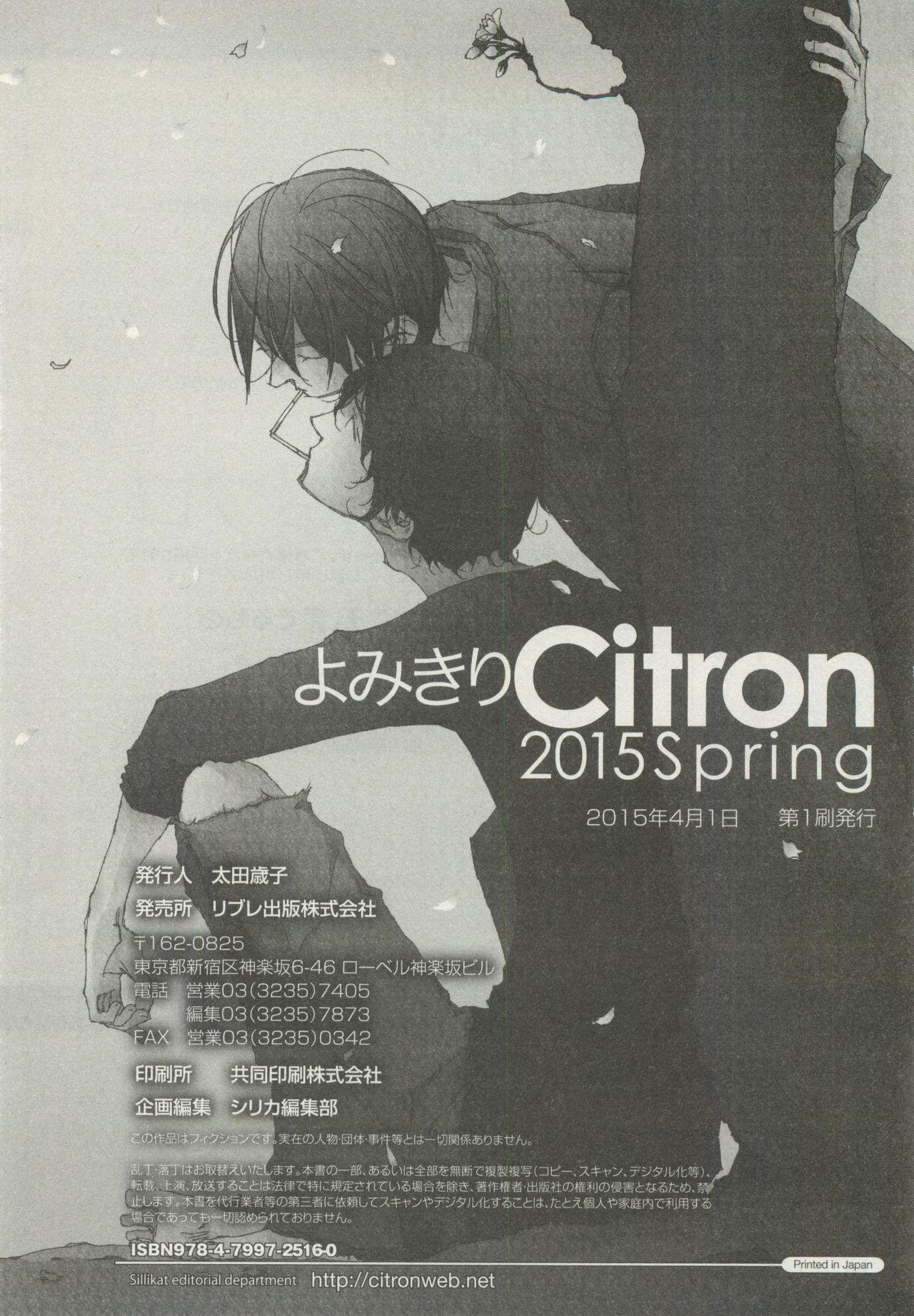 よみきりCitron 2015 Spring 409