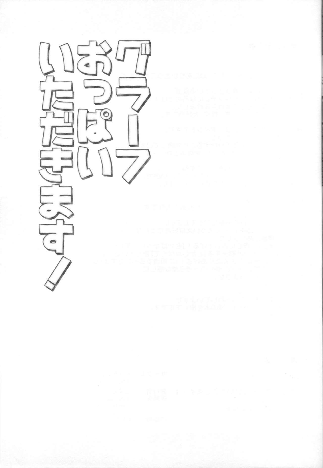 Graf Oppai Itadakimasu! 24