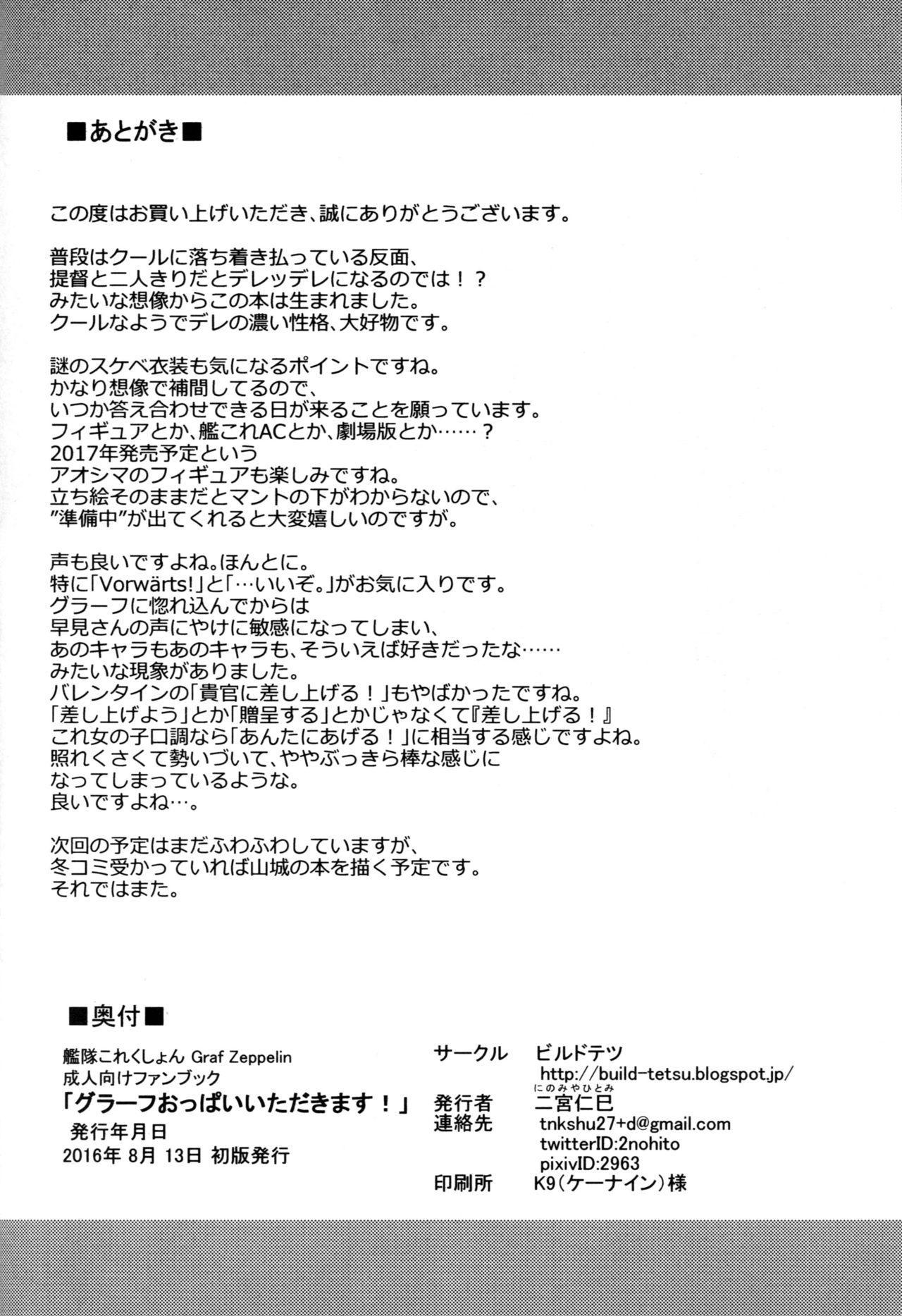 Graf Oppai Itadakimasu! 25