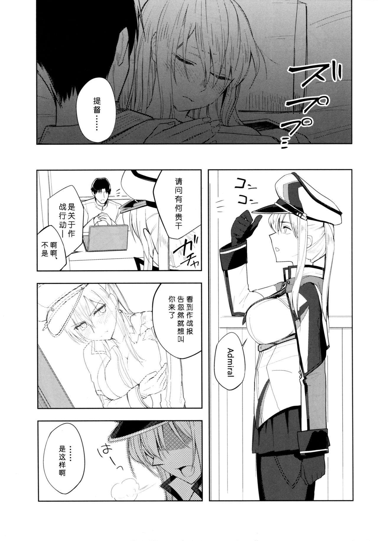 Graf Oppai Itadakimasu! 6
