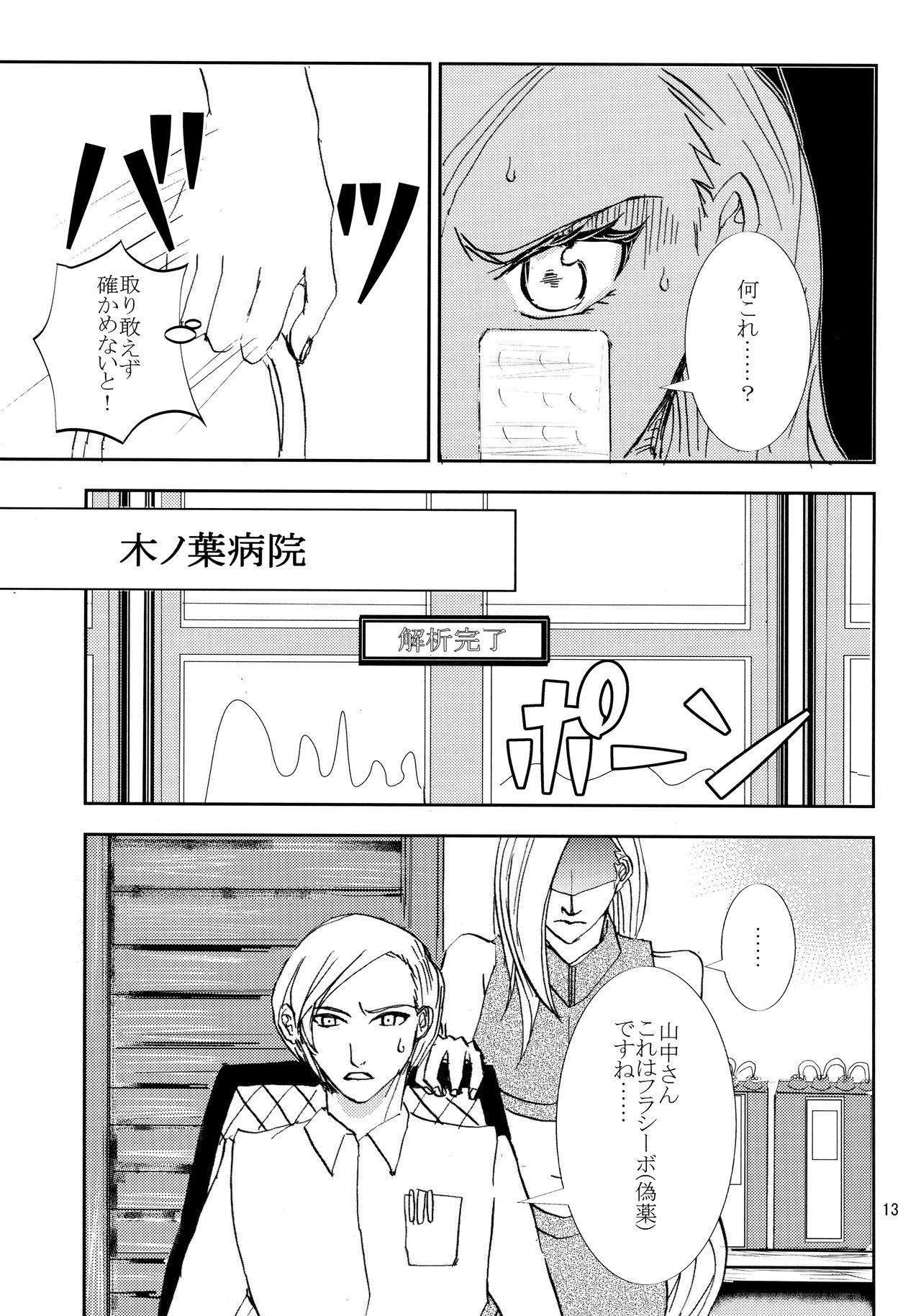 Kawaii Hito 11