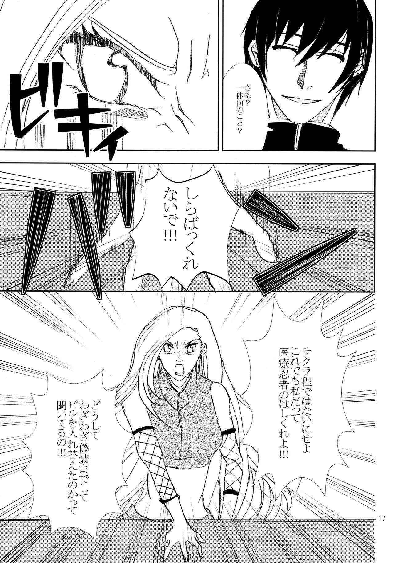 Kawaii Hito 15