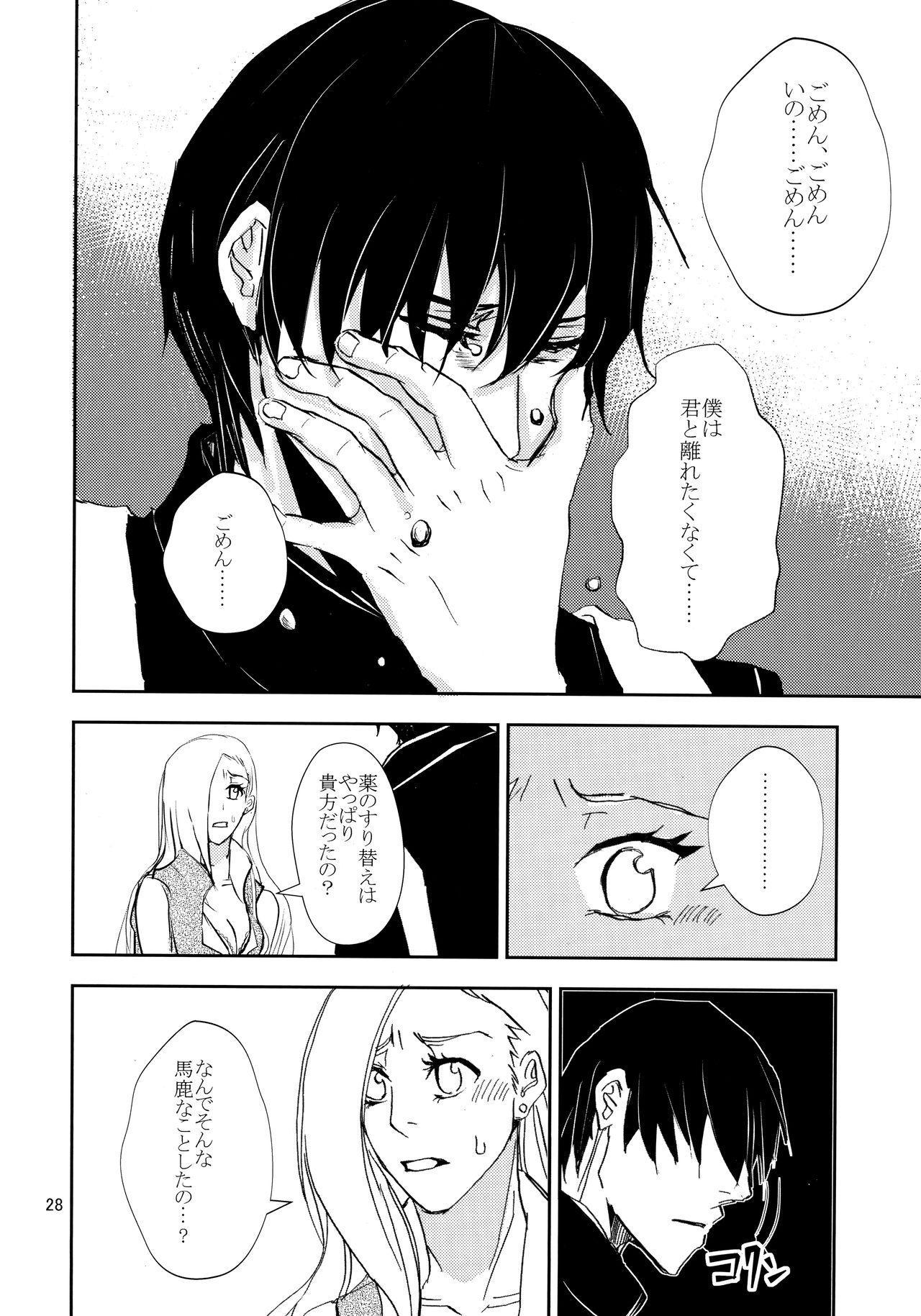 Kawaii Hito 26