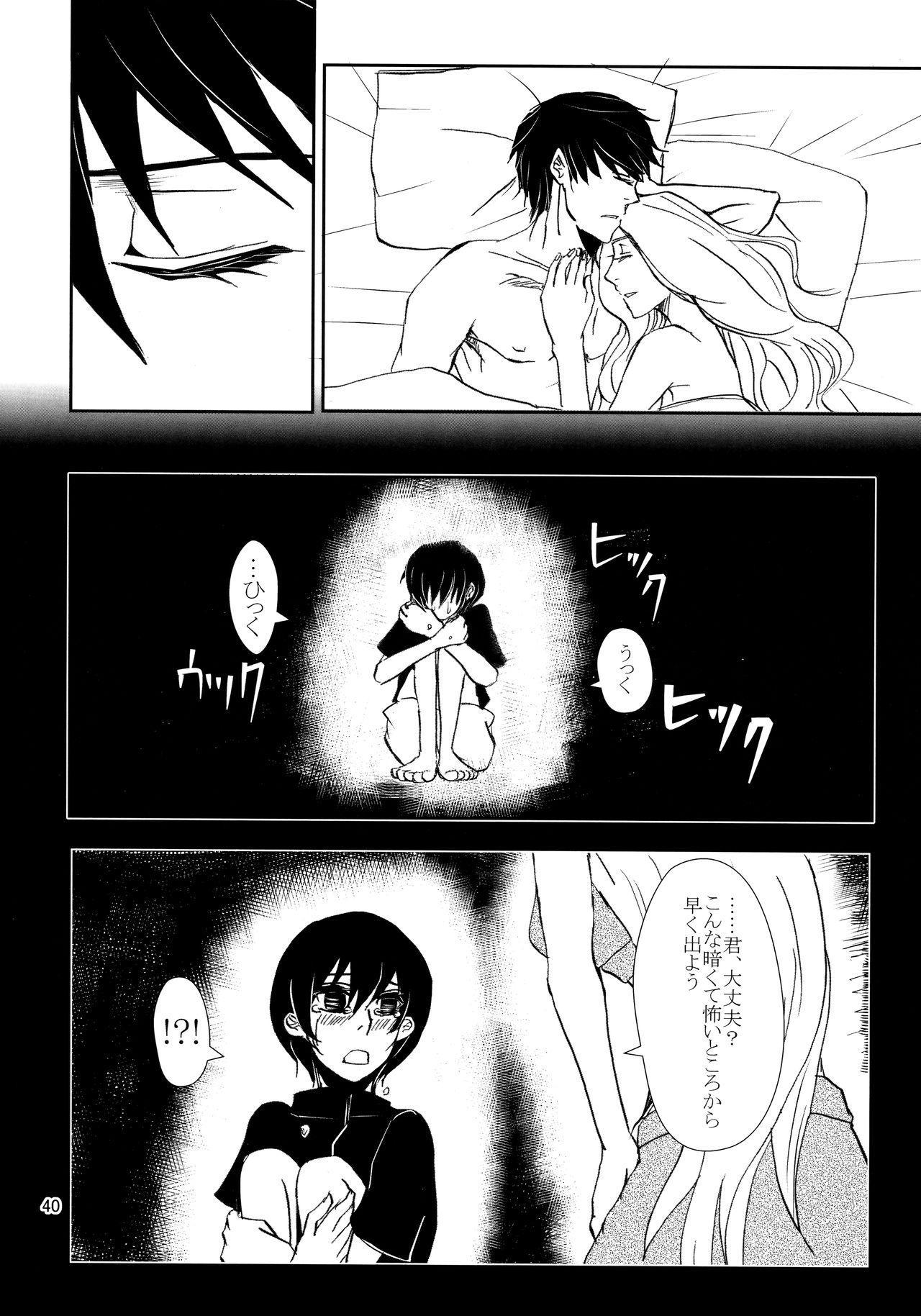 Kawaii Hito 38