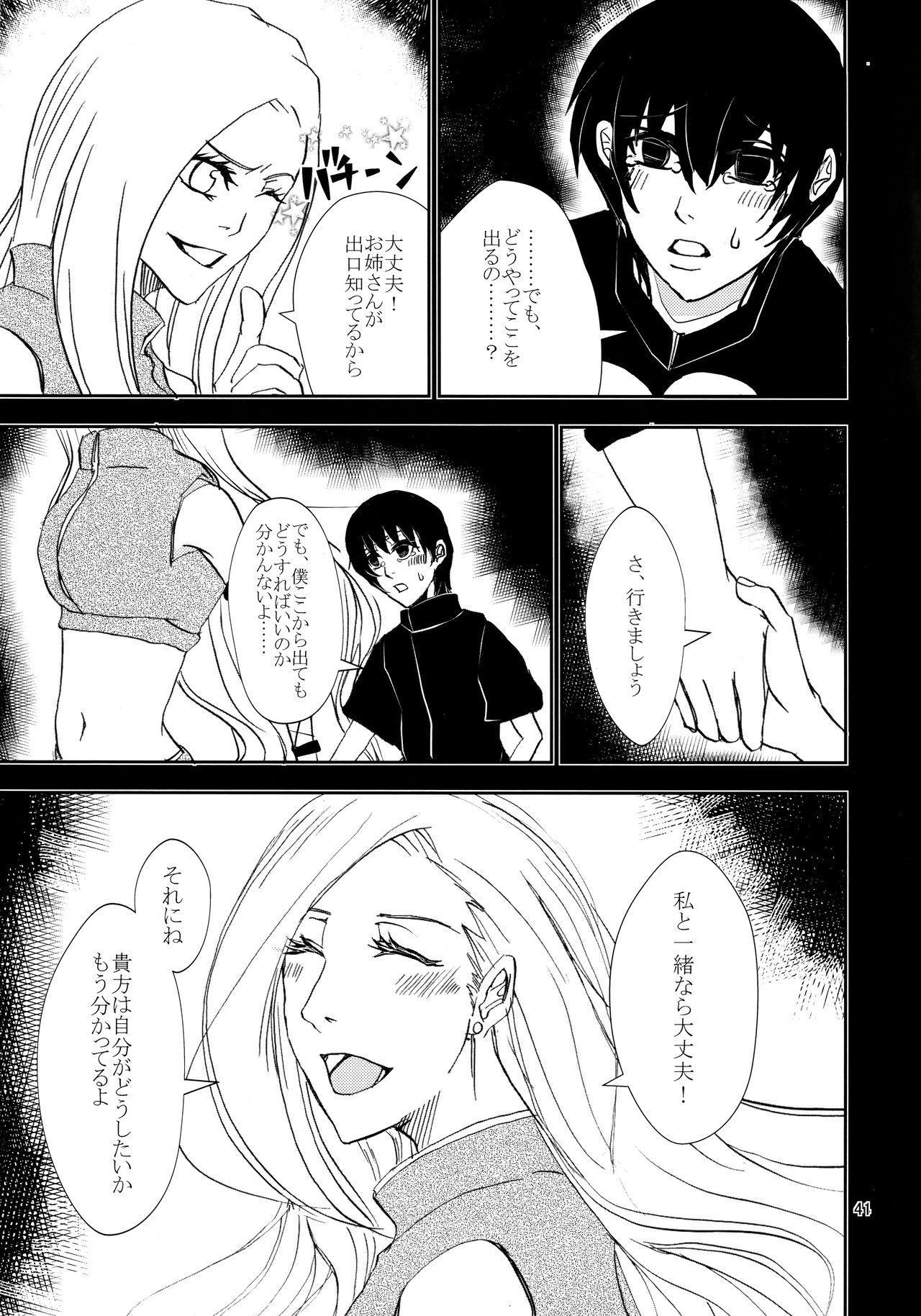 Kawaii Hito 39