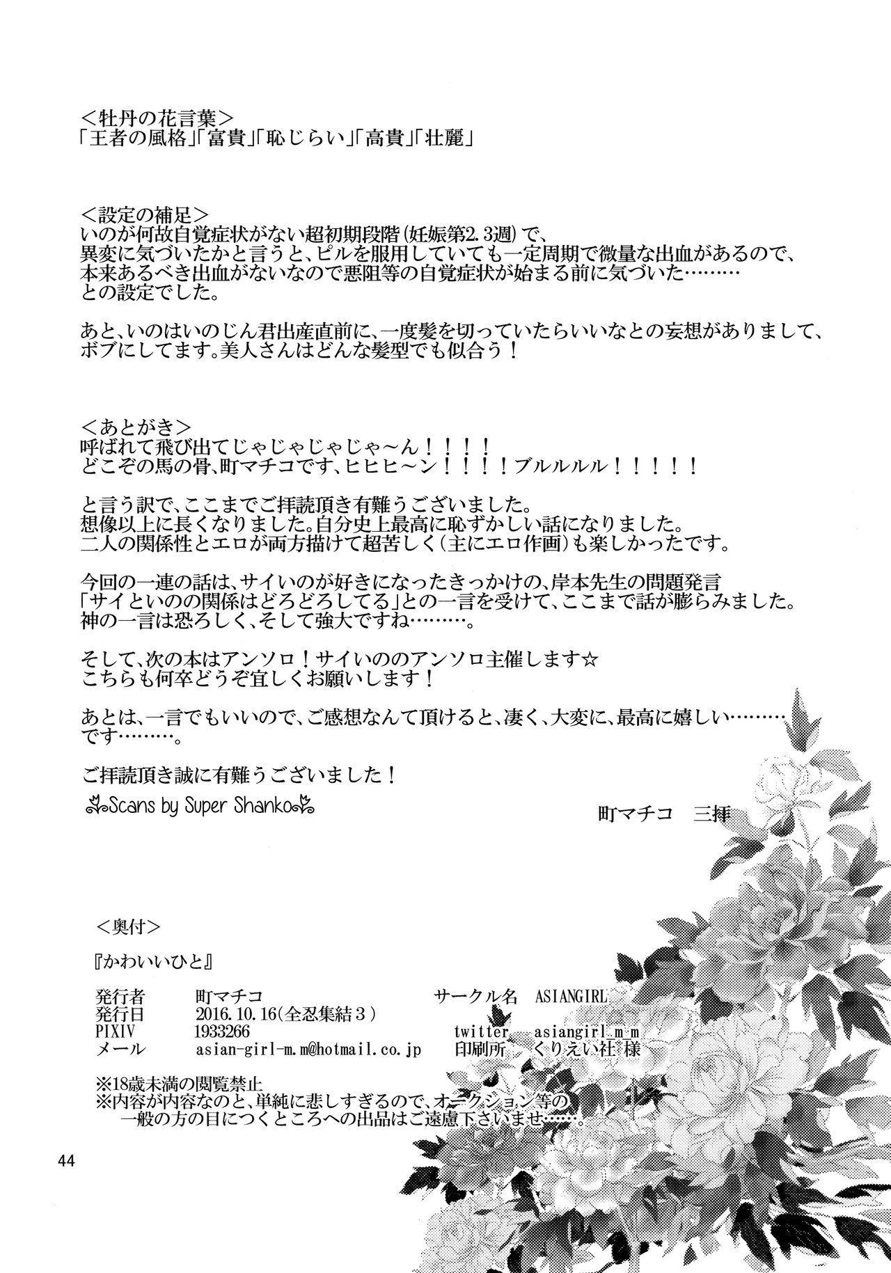 Kawaii Hito 42